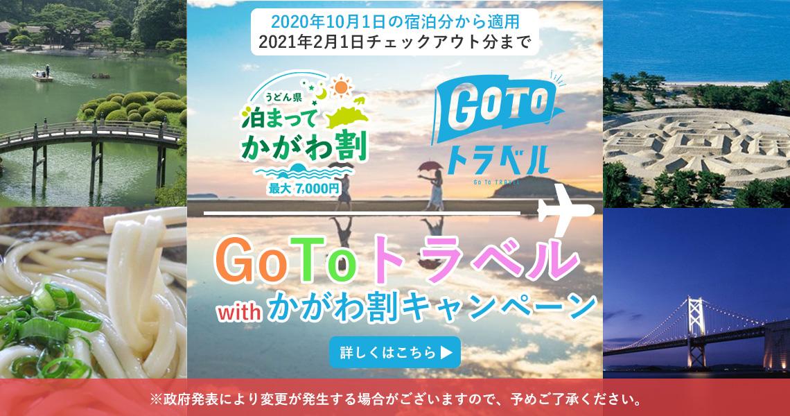GOTOスライドショー2