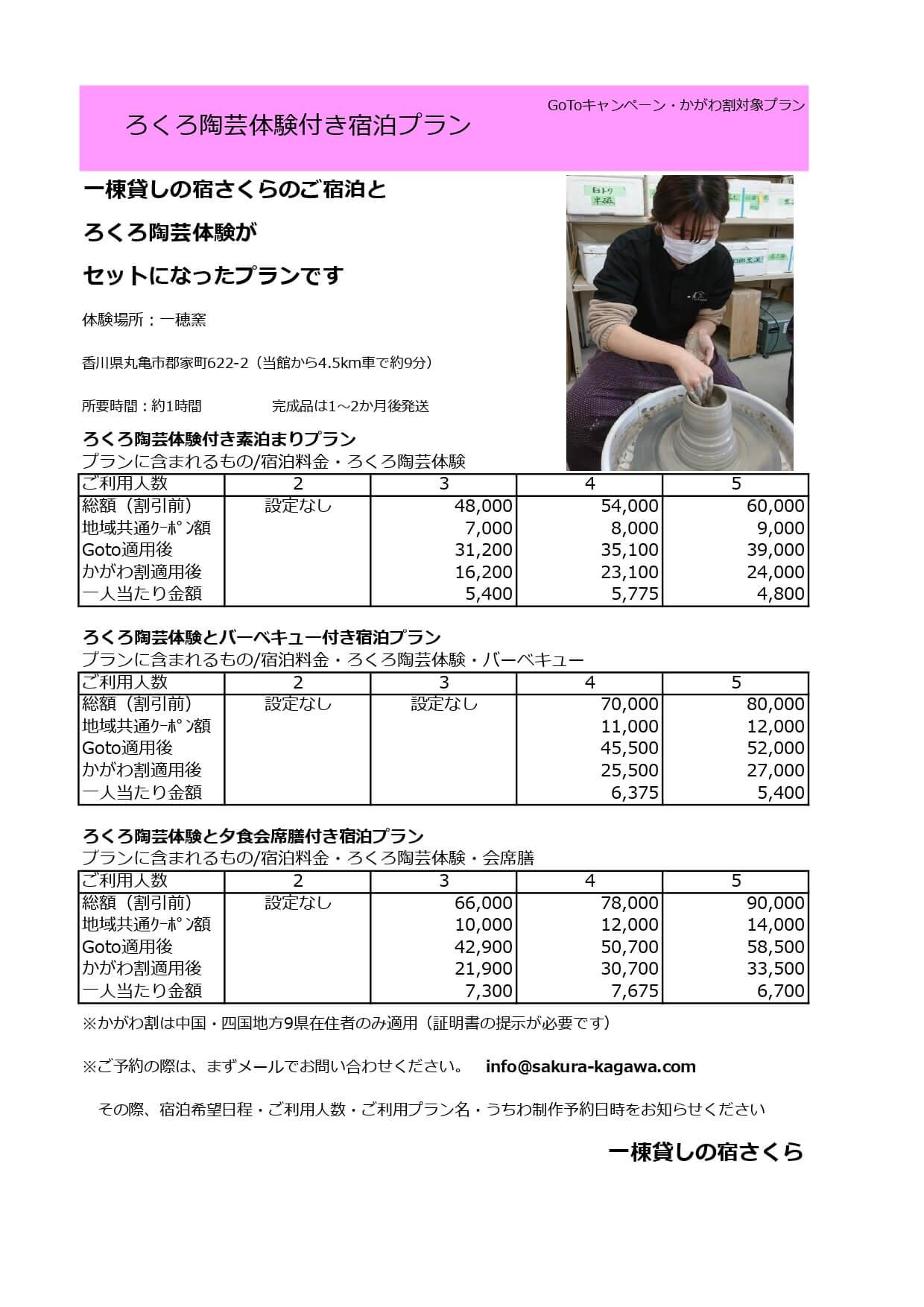 ろくろ陶芸体験付き宿泊プラン_20201117